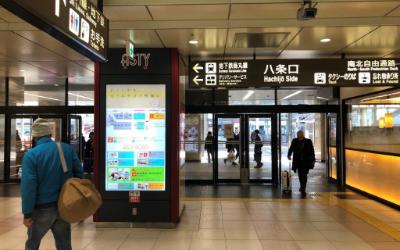 新幹線八条口改札を出てそのまま外でお進みください