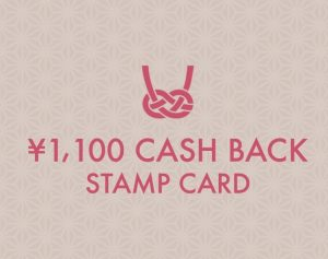 「3回目の宿泊で1,100円キャッシュバック!」 2ホテル共通スタンプカードの配布を開始しました。